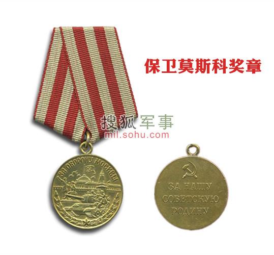 保卫莫斯科奖章。