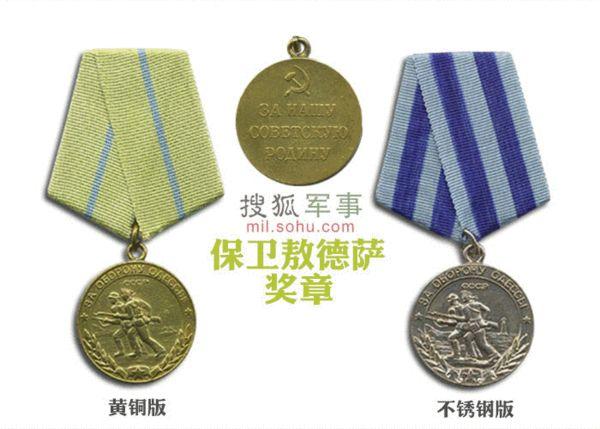 图为保卫敖德萨奖章。