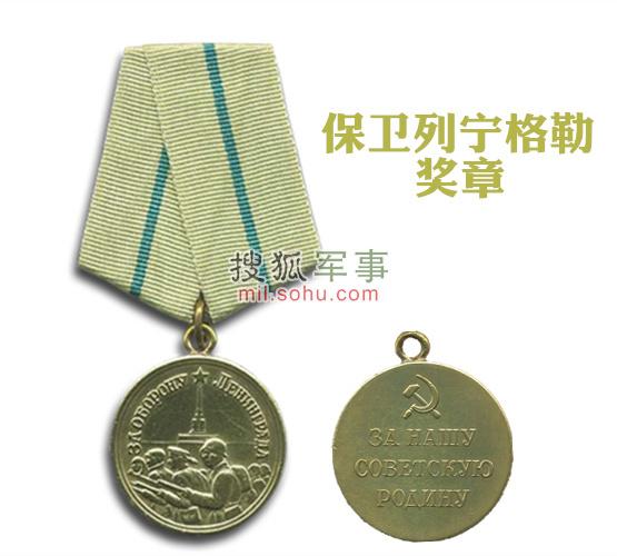 图为保卫列宁格勒奖章。