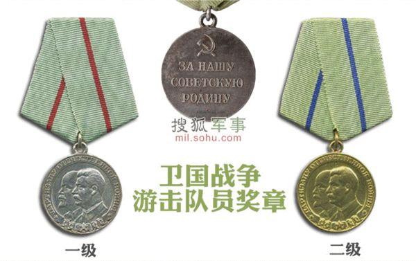 图为卫国战争游击队员奖章。