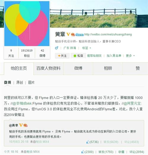 努比亚/华为开撕 手机圈六大经典掐架