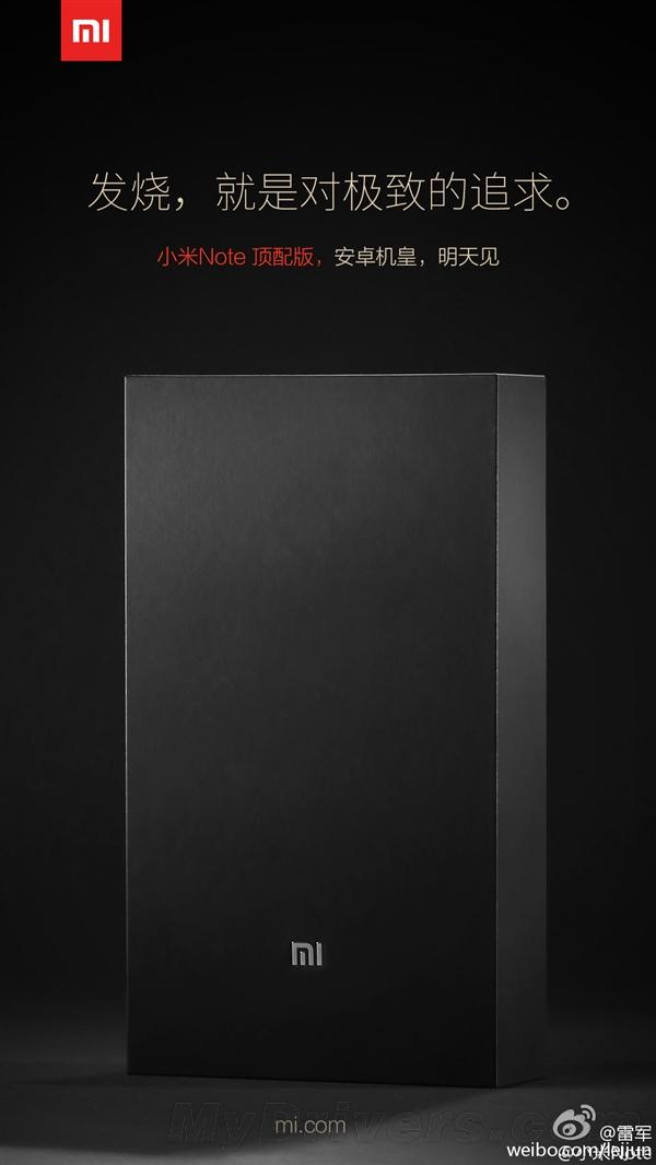小米Note顶配版明天发布:包装盒首曝