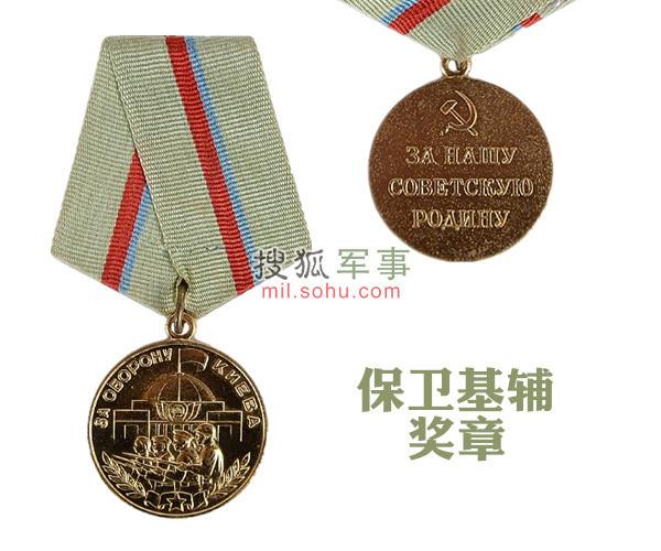 图为保卫基辅奖章。