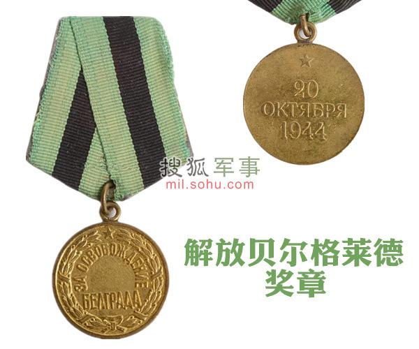 图为解放贝尔格莱德奖章。