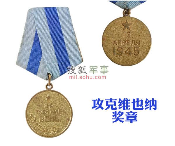 图为攻克维也纳奖章。
