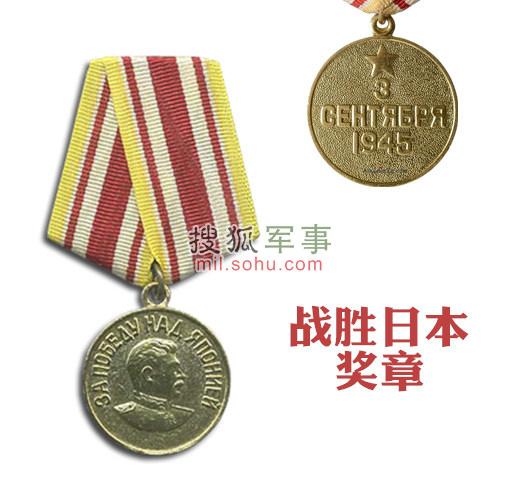 图为战胜日本奖章。