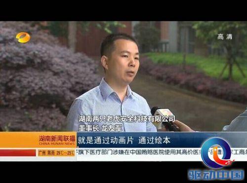 《湖南新闻联播》讲述:两只老虎安全座椅品牌传奇()