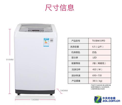 LG T65BW33PD洗衣机相关参数