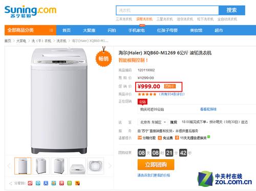 海尔XQB60-M1269洗衣机(点击此处购买)