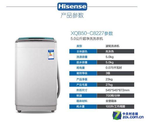 海信XQB50-C8227洗衣机相关参数