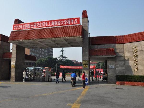 上海财经大学2015金融夏令营开始招生