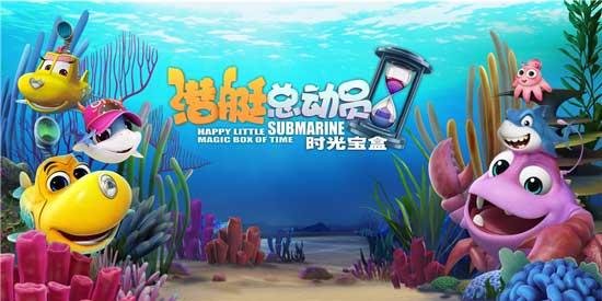 《潜艇总动员:时光宝盒》海报