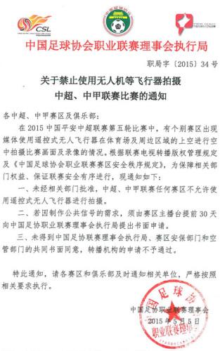 中国足协官网。