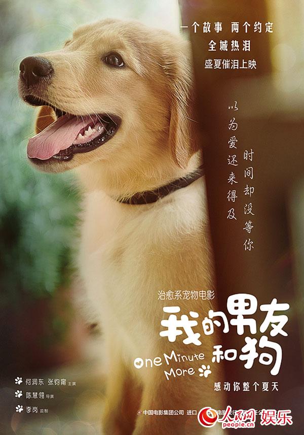 人与动物电影网址_人民网北京5月8日电(记者蒋波)华语首部治愈系宠物电影《我的男友和狗