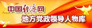 四川省经信委原副主任唐浩涉嫌贪污受贿被提起公诉