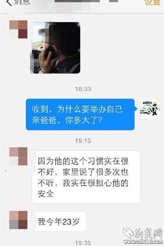 女网友与湖北快速交警的微博办理员的谈天记录