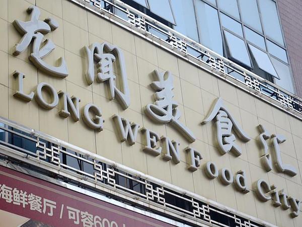 酒楼海鲜池制做方法_传增:福州长乐人的家乡味餐厅