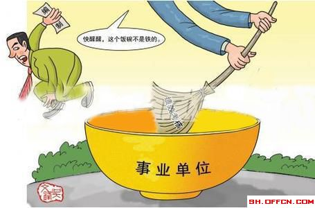 事业单位工资改革方案_事业单位改革最新消息:过渡期工资待遇不降低_搜狐教育_搜狐网