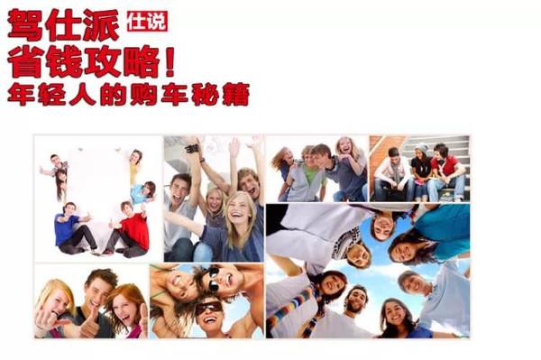 省钱攻略!年轻人的v攻略汽车-搜狐攻略丽江冬季自助游秘籍图片