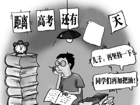考试难的卡通图片