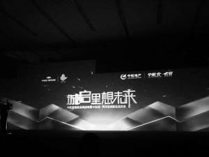 中航地产2015品牌战略暨新品发布会落幕(图),