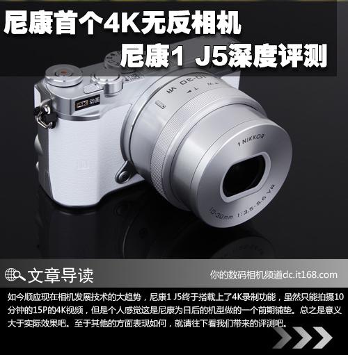 如今顺应现在相机发展技术的大趋势,尼康1 J5终于搭载上了4K录制功能,虽然只能拍摄10分钟的15P的4K视频,但是个人感觉这是尼康为日后的机型做的一个前期铺垫。总之是意义大于实际效果吧。至于其他的方面表现如何,就请往下看我们带来的评测吧。