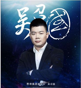 吴召国:奇迹源自梦想、坚持和努力