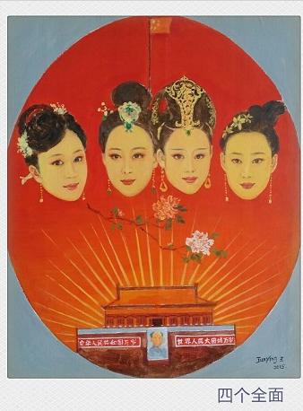 油画《四个全面》佟丽娅(左3)撞脸章子怡