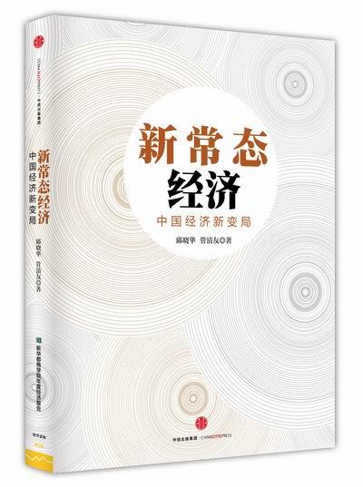 《新常态经济:中国经济新变局》封面  中信出版集团2015年5月出版