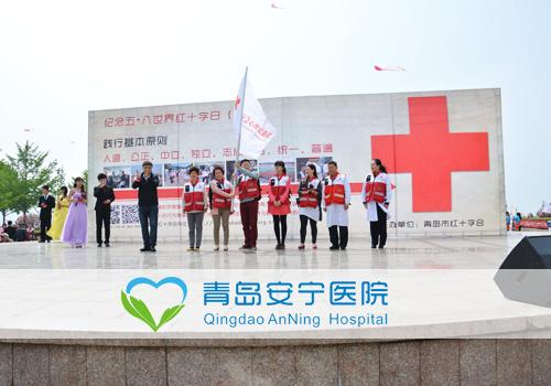 青岛安宁医院开展五.八红十字日公益活动