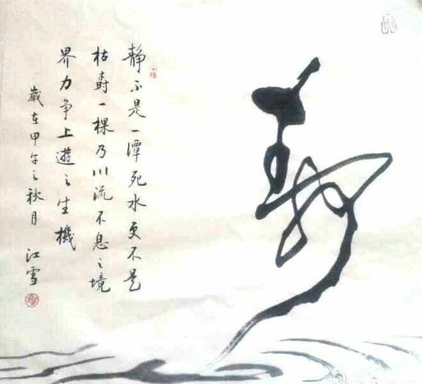 江雪的书法艺术