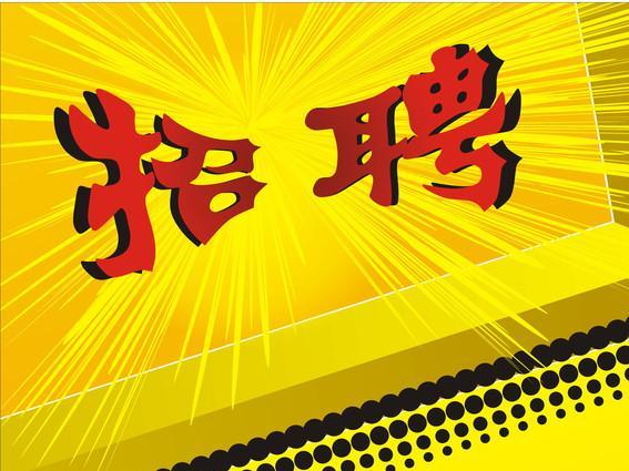 如东县政府招聘 图片合集