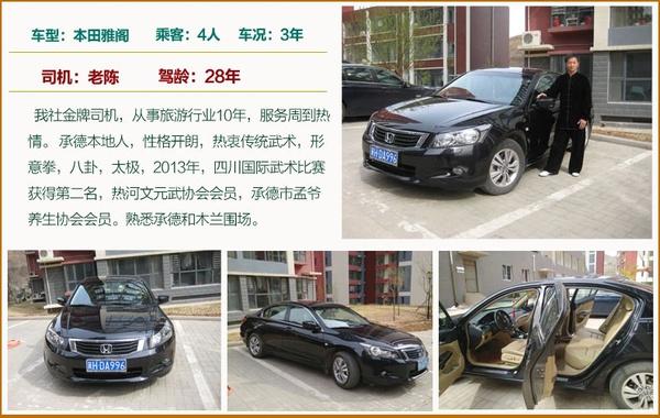 北京到承德包车 承德租车 木兰围场包车租车 5座高清图片