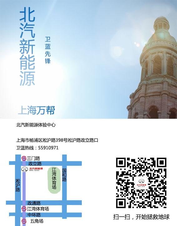 上海新能源汽车北汽推出,一对一管家服务