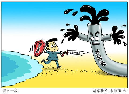 保护水资源,狙击水污染,中国政府在行动!图片