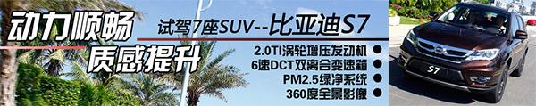 动力顺畅/质感提升 试驾7座SUV-比亚迪S7