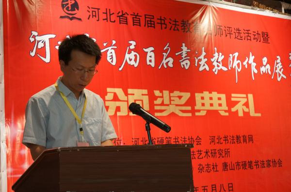 省首届百名书法教师作品展在唐山举行