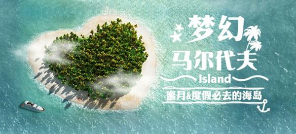 马尔代夫哪个国家_新月和五角星表示马尔代夫的国教为伊斯兰教