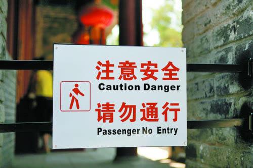 [社会] 外国人看得懂的英文指示牌来了!
