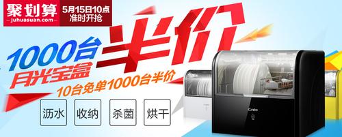 5月15日,康宝桌面消毒柜将在淘宝天猫聚定制震撼首发,当天,将有多重惊喜回报广大消费者。