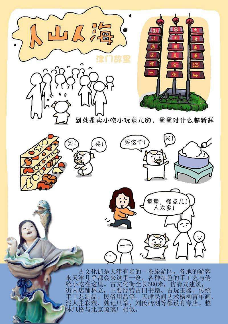 新手妈妈李思浔用手绘漫画《带着娃去旅行》告诉你,带着宝宝去旅行,是