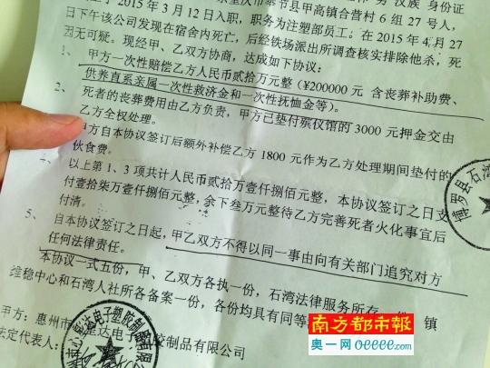 家眷与公司签署抵偿协定。 南都记者 郭秋成 摄