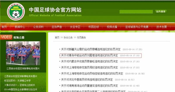 足协官网对于刘震理处罚赫然在列 却已无法打开