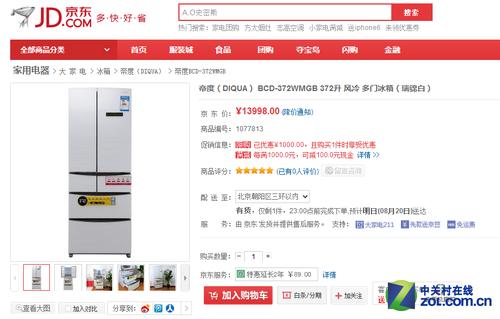 帝度(DIQUA) BCD-372WMGB冰箱(点击此处购买)