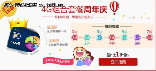 中国联通将加大力度全面推进宽带网络光纤化改造,到2015年底使北方10省城市家庭宽带接入能力基本达到20M,农村家庭基本达到4M,力争在2016年底基本实现全网的光纤化改造。