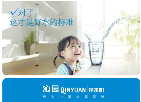 """一件优秀的净水产品,性能始终是关键,只有质量过关、品质出色的产品,才能受到更多消费者的信任和青睐。正因如此,沁园在品牌建设中,始终严把质量关,并在2015年提出""""专为中国水质设计""""的概念,力求为消费者提供""""私人定制""""级别的全优净水服务<b"""