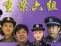 重案6组第1部_《重案六组》第1部第1集 - 高清正版在线观看 - 搜狐视频