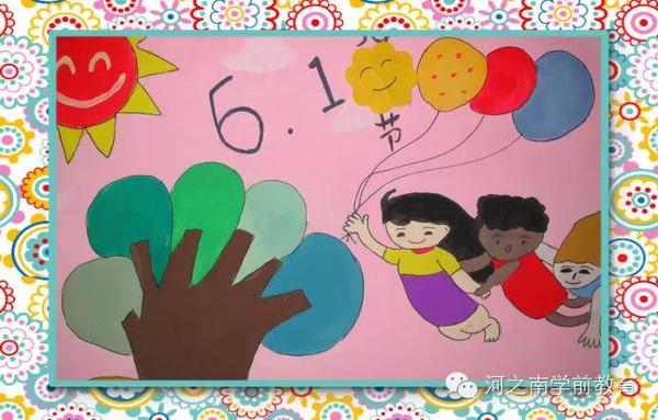 庆六一,幼儿园主题墙布置