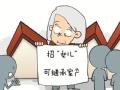 """""""招女""""谜局"""