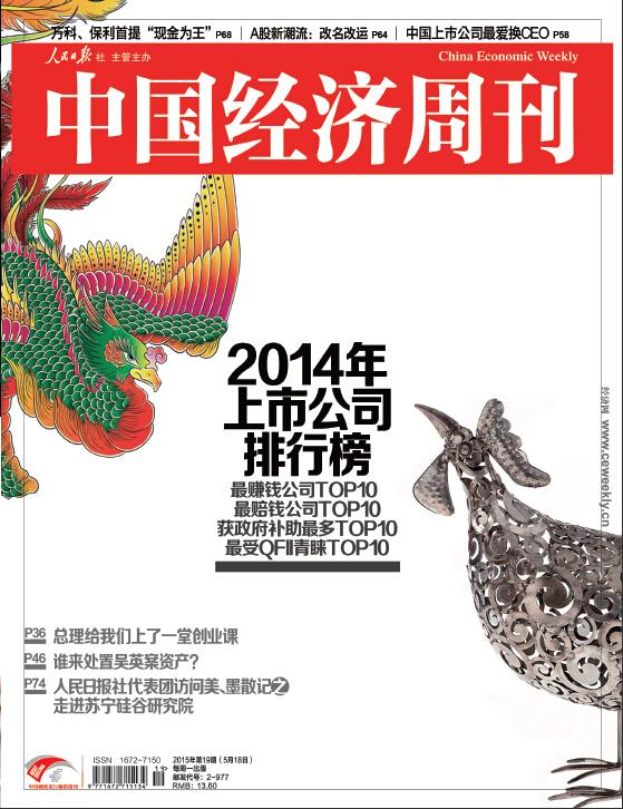 《中国经济周刊》中国经济研究院研究、发布《2014年A股上市公司排行榜》